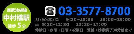 西武池袋線 中村橋駅 徒歩5分 TEL:03-3577-8700 月・火・木・金 9:30-13:30 15:00-20:00 土 9:30-17:00 定休 水曜・日曜・祝日