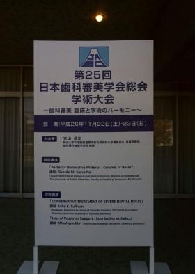 第25回 日本歯科審美学会学術大会