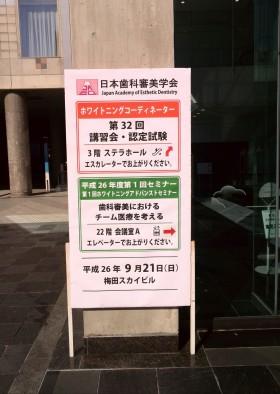 平成26年度 日本歯科審美学会