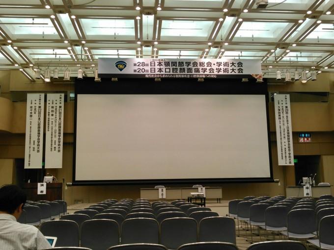 第28回一般社団法人日本顎関節学会総会・学術大会、第20回日本口腔顔面痛学会学術大会