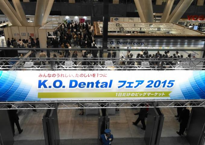 K.O.Dentalフェア2015