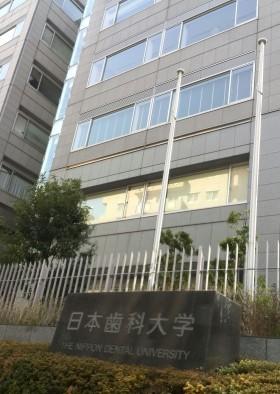 日本歯科大学校友会 学術フォーラム2015参加