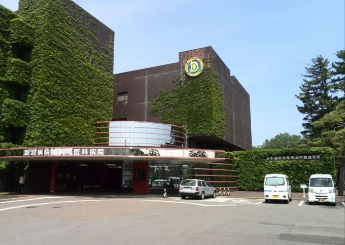 日本歯科大学新潟病院 口腔外科臨床講師