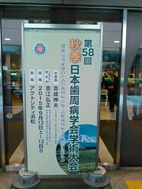 第58回日本歯周病学会学術大会