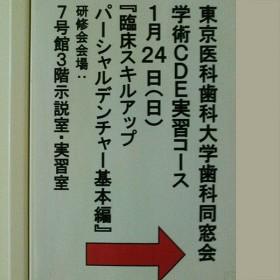 東京医科歯科大学歯科同窓会学術部主催の学術研修会