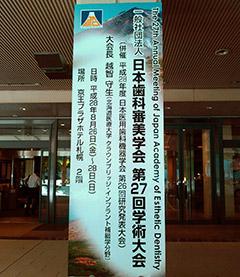 日本歯科審美学会第27回学術大会に参加