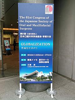 第61回(公社)日本口腔外科学会総会・学術大会