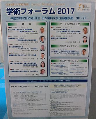 日本歯科大学生命歯学部 学術フォーラム2017
