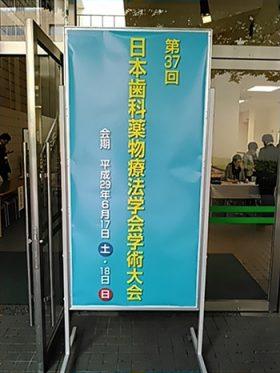 第37回 日本歯科薬物療法学会学術大会