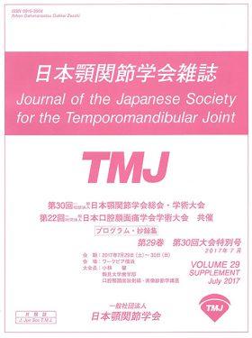 第30回日本顎関節学会総 会・学術大会および第22回日本口腔顔面痛学会学術大会