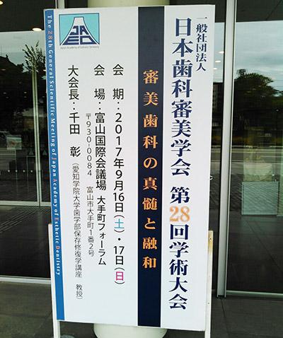 日本歯科審美学会第28回学術大会参加