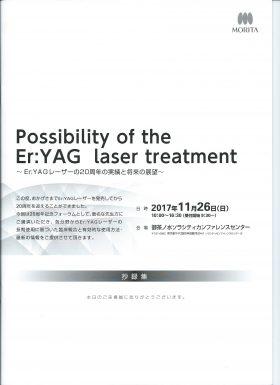 歯周病治療に対するEr:YAGレーザー