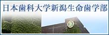 日本歯科大学新潟歯学部