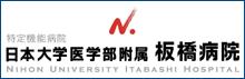 日本大学医学部附属板橋病院医療連携医制度