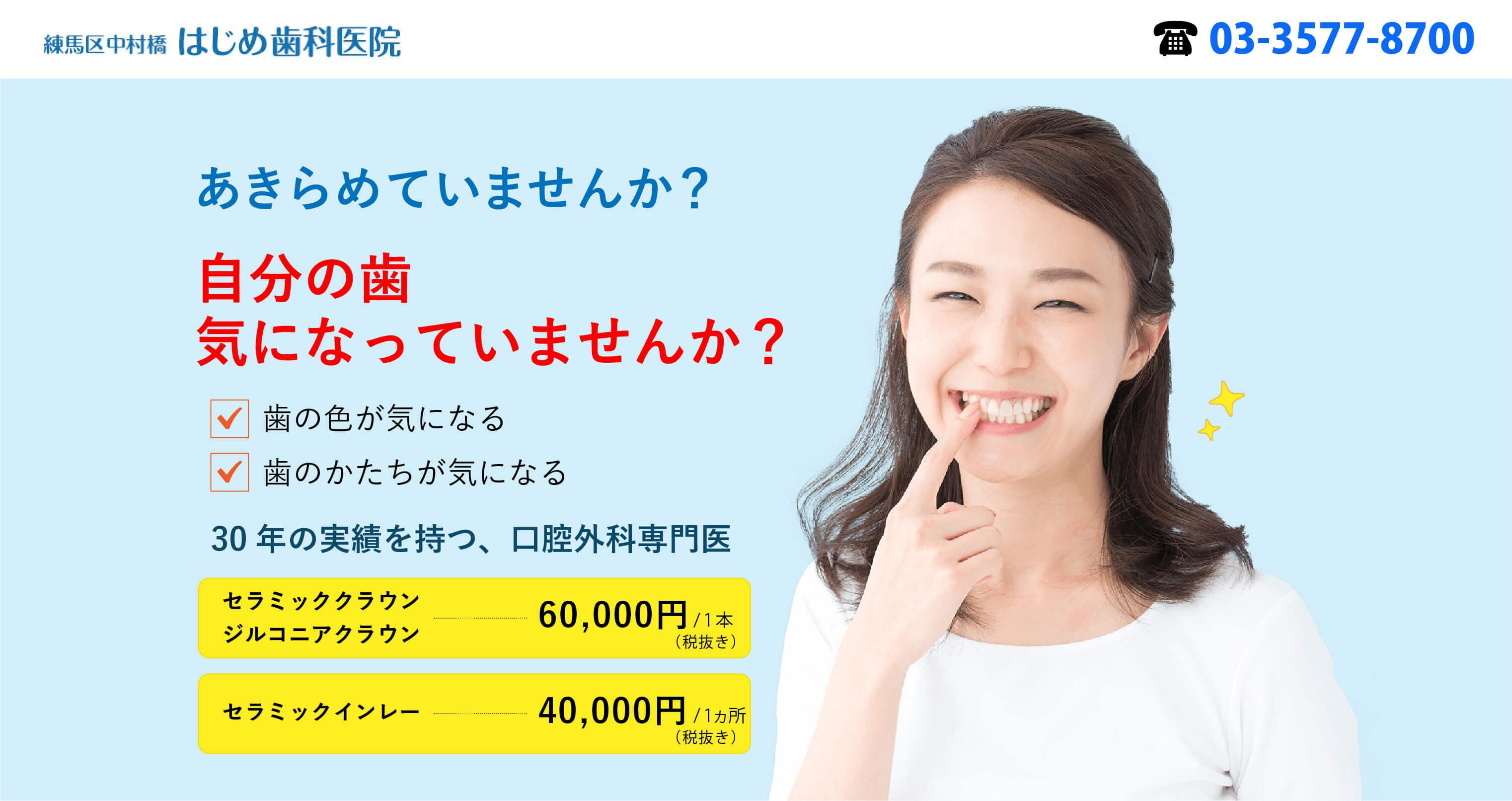 白い歯をあきらめていませんか?