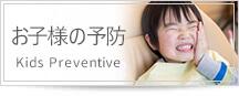 お子様の予防