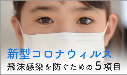 新型コロナウィルス飛沫感染を防ぐための5項目
