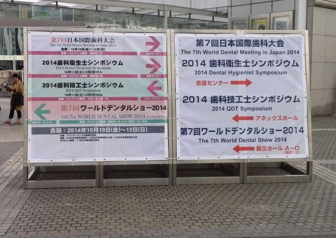 第7回日本国際歯科大会