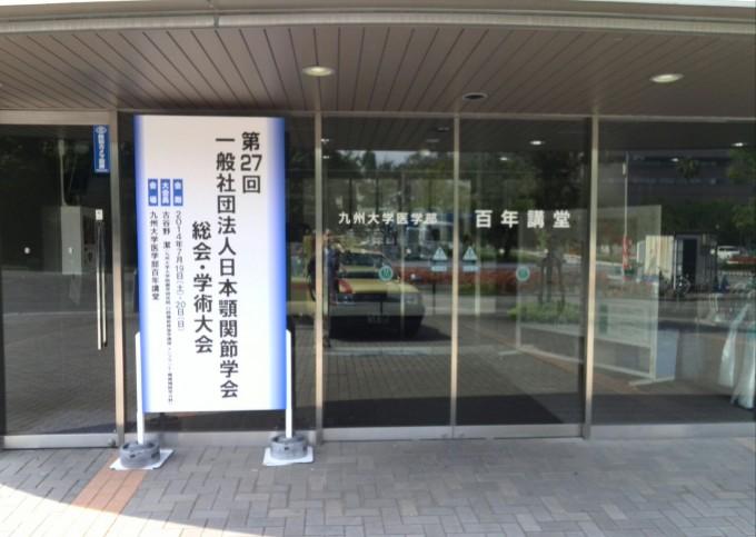 第27回日本顎関節学会総会・学術大会