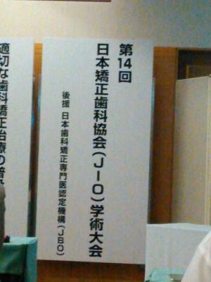 第14回日本矯正歯科協会(JIO)総会・学術大会 参加