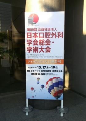 第59回日本口腔外科学会総会