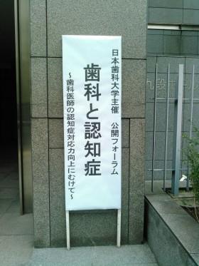 日本歯科大学 公開フォーラム