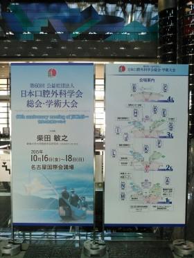 第60回(公社)日本口腔外科学会総 会・学術大会