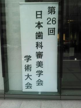 第26回日本歯科審美学会学術大会