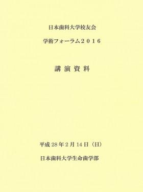日本歯科大学校友会 学術フォーラム2016