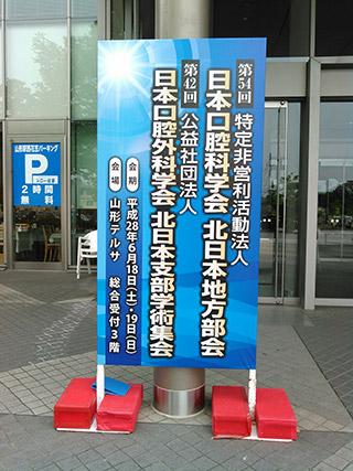 第54回日本口腔科学会北日本地方会および第42回日本口腔外科学会北日本支部学術集会