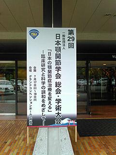 第29回日本 顎関節学会総会・学術大会