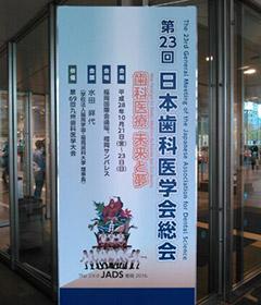 第23回日本歯科医学会総会
