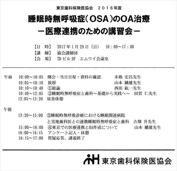 平成29年1月29日、東京歯科保険医協会主催の「睡眠時無呼吸症(OSA)のOA治療ー医療連携のための講習会ー」