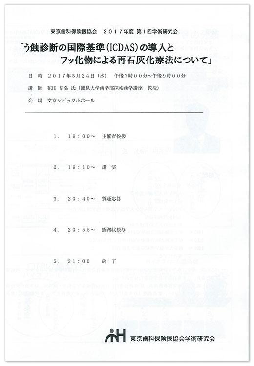 東京歯科保険医協会学主催 う蝕診断の国際基準(ICDAS)の導入とフッ化物による再石灰化療法について