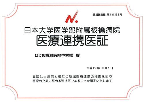 日本大学医学部付属板橋病院 医療連携医証