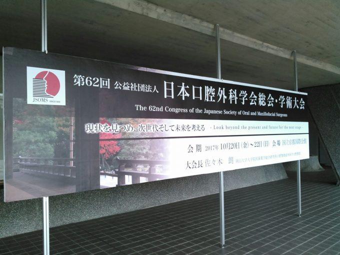 第62回(公社)日本口腔外科学会総会・学術大会