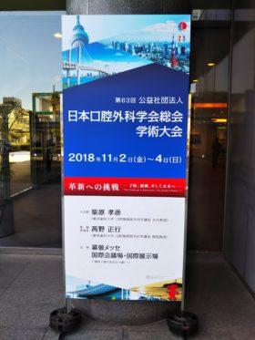 日本口腔外科学会総会・学術大会