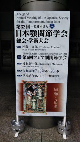 日本顎関節学会総会・学術大会、アジア顎関節学会参加