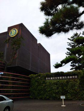 日本歯科大学新潟病院に出勤して来ました。