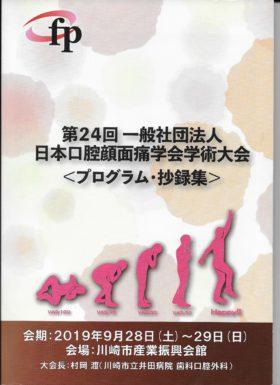 第24回一般社団法人日本口腔顔面痛学会学術大会