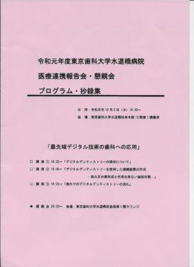 東京歯科大学水道橋病院 医療連携報告会