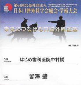 第64回(公社)日本口腔外科学会総会・学術大会