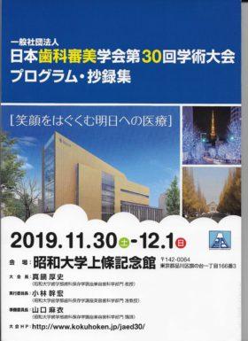 一般社団法人 日本歯科審美学会 第30回学術大会