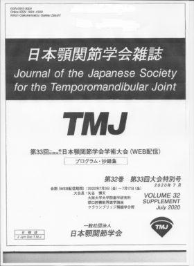 日本顎関節学会学術大会「慢性痛の脳内機構」講演参加