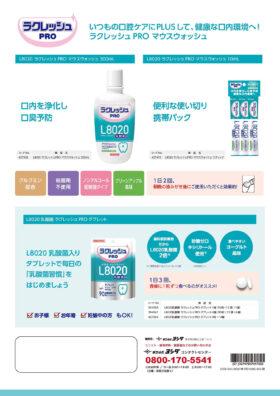 L8020乳酸菌使用洗口液